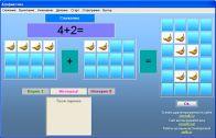 Игровая программа Арифметика на сложение, вычитание, умножение и деление чисел