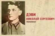 Дэви Николай Сергеевич - полковник